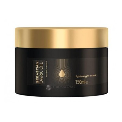 Sebastian Dark oil Маска лёгкая на основе масел для волос 150 мл